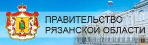 Официальный сайт Правительства Рязанской области
